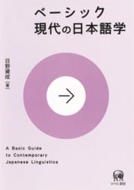 ベーシック現代の日本語学