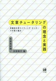 文章チュータリングの理念と実践 早稲田大学ライティング・センターでの取り組み