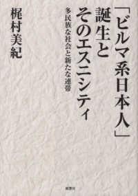 「ビルマ系日本人」誕生とそのエスニシティ