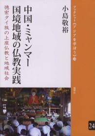中国・ミャンマー国境地域の仏教実践 徳宏タイ族の上座仏教と地域社会