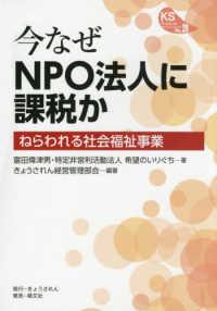今なぜNPO法人に課税か ねらわれる社会福祉事業 KSブックレット ; No.28