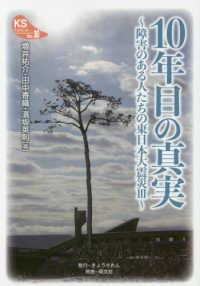 10年目の真実 3 障害のある人たちの東日本大震災 KSブックレット