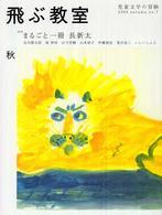 飛ぶ教室 第7号 : 2006年秋号 児童文学の冒険