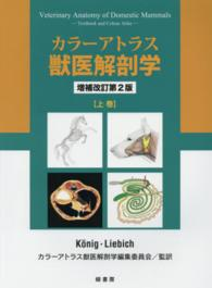 カラーアトラス獣医解剖学 増補改訂第2版 上巻[1]