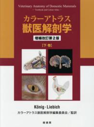 カラーアトラス獣医解剖学 増補改訂第2版 下巻[2]