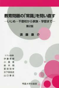 教育問題の「常識」を問い直す いじめ・不登校から家族・学歴まで. 第2版