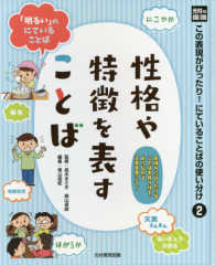性格や特徴を表すことば 光村の国語:この表現がぴったり!にていることばの使い分け