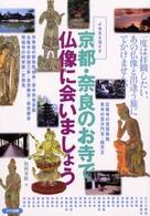 京都・奈良のお寺で仏像に会いましょう イラストガイド