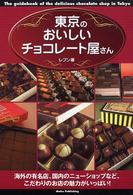 東京のおいしいチョコレート屋さん : 海外の有名店、国内のニューショップなど、こだわりのお店の魅力がいっぱい!