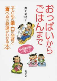 おっぱいからごはんまで 子どもの歯・口の発育と「食べる」の発達がわかる本