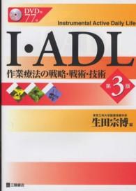 I・ADL 作業療法の戦略・戦術・技術
