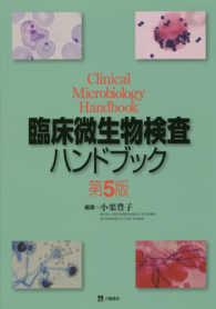 臨床微生物検査ハンドブック Clinical microbiology handbook