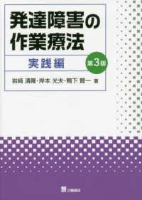 発達障害の作業療法 実践編