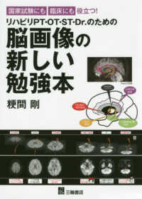 リハビリPT・OT・ST・Dr.のための脳画像の新しい勉強本