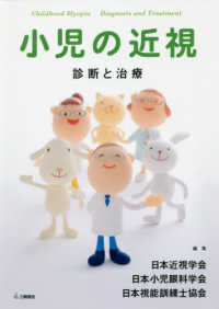 小児の近視 診断と治療