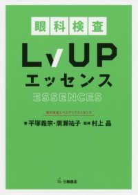 眼科検査Lv UPエッセンス