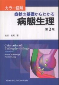 カラー図解症状の基礎からわかる病態生理 第2版