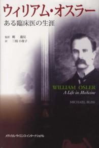 ウィリアム・オスラ- ある臨床医の生涯