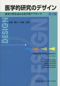 医学的研究のデザイン 研究の質を高める疫学的アプローチ