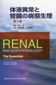 体液異常と腎臓の病態生理