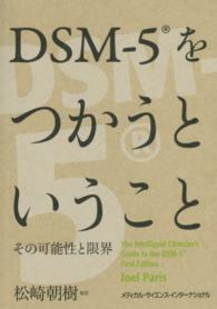 DSM-5をつかうということ その可能性と限界