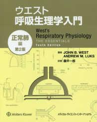 ウエスト呼吸生理学入門