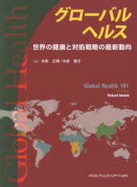 グローバルヘルス : [pbk.] 世界の健康と対処戦略の最新動向