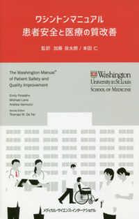 ワシントンマニュアル患者安全と医療の質改善