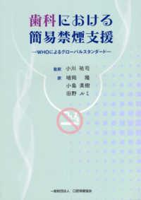 歯科における簡易禁煙支援 WHOによるグローバルスタンダード