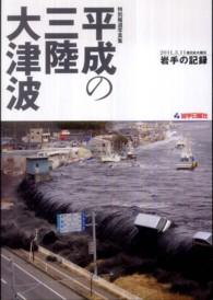 平成の三陸大津波 特別報道写真集