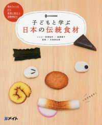子どもと学ぶ日本の伝統食材