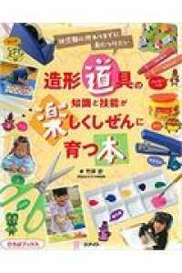 造形道具の知識と技能が楽しくしぜんに育つ本 幼児期の終わりまでに身につけたい ひろばブックス