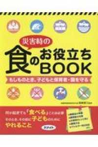 災害時の食のお役立ちBook