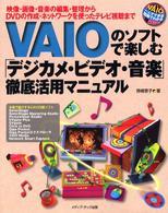 VAIOのソフトで楽しむ「デジカメ・ビデオ・音楽」徹底活用マニュアル 映像・画像・音楽の編集・整理からDVDの作成・ネットワークを使ったテレビ視聴まで