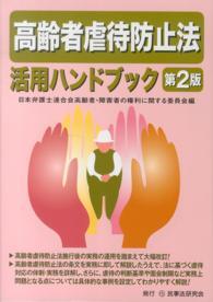 高齢者虐待防止法活用ハンドブック  第2版