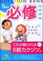 Question bank select 必修 2008(第3版) 看護師国家試験問題集
