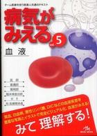 血液 病気がみえる / 医療情報科学研究所編 ; v. 5