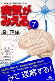 病気がみえる (脳・神経)