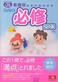 Question bank select 必修 2013(第8版) 看護師国家試験問題集