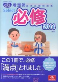 Question bank select 必修 2014(第9版) 看護師国家試験問題集