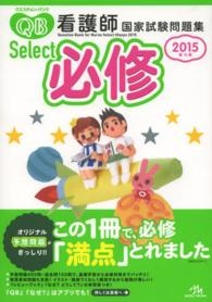 Question bank select 必修 2015(第10版) 看護師国家試験問題集