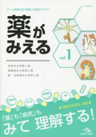 薬がみえる = Pharmacology:An Illustrated Reference Guide (神経系の疾患と薬 循環器系の疾患と薬 腎・泌尿器系の疾患と薬)