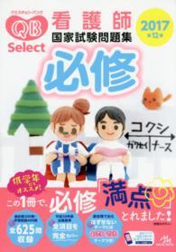 Question bank select 必修 2017(第12版) 看護師国家試験問題集
