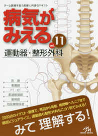 運動器・整形外科 第1版 病気がみえる / 医療情報科学研究所編 ; v. 11