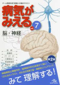 脳・神経 第2版 病気がみえる / 医療情報科学研究所編 ; v. 7