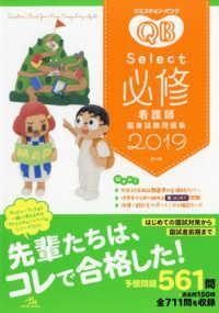 Question bank select 必修 2019(第14版) 看護師国家試験問題集