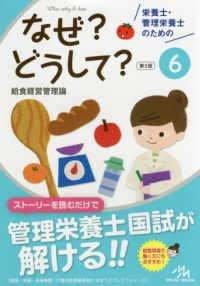 給食経営管理論 第2版