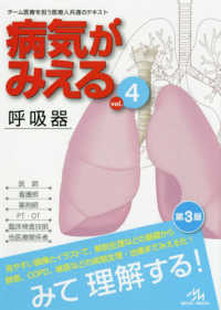 呼吸器 第3版 病気がみえる / 医療情報科学研究所編 ; v. 4