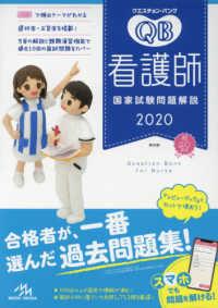 2020(第20版)別冊付録 第108回看護師国家試験問題&解説
