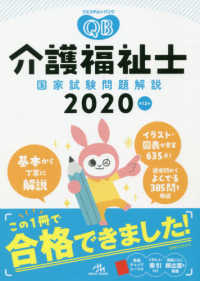 Question bank介護福祉士国家試験問題解説 2020